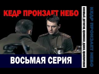 Сериал Кедр пронзает небо 8 серия (военный, детектив, криминал, драма, приключения)