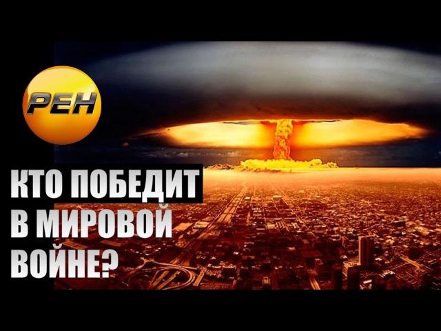 Кто победит в мировой войне? 5 самых мощных армий мира (07.10.2016) Документальный спе...