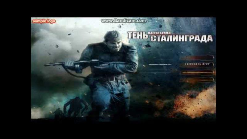 Battlestrike - Тень Сталинграда