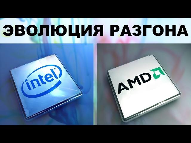 Эволюция разгона процессоров AMD и Intel