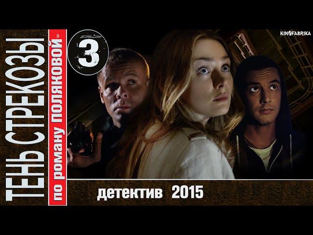 Тень стрекозы, серия 3, Россия, 2015 г.