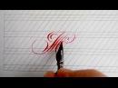 Каллиграфия. Мелодия букв... Ж