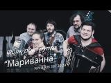 Фолк-рок группа Мариванна (промо)