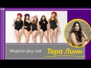 Модели больших размеров: Тесс Холлидей // plus size models: Tara Lynn