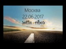 Satta vibes trip road - Москва 22.06.17