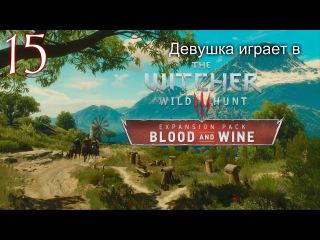 Славный рыцарь Боклера [Девушка играет в The Witcher 3 Blood and Wine]