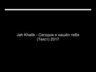 ПЕСНЯ JAH KHALIB СЕГОДНЯ Я НАШЁЛ ТЕБЯ СКАЧАТЬ БЕСПЛАТНО