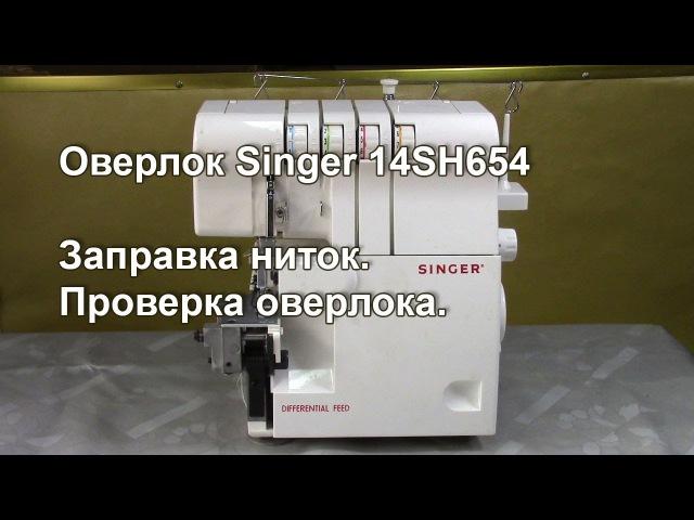 Singer 14SH654 Заправка ниток Проверка оверлока Видео № 257