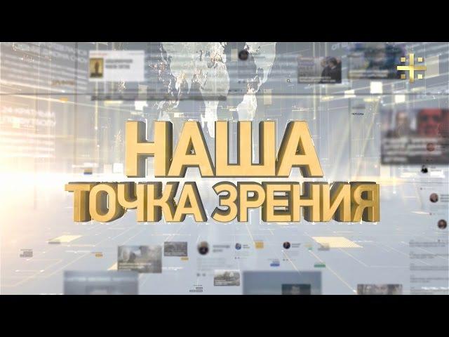 Наша точка зрения: Громкое убийство в Киеве