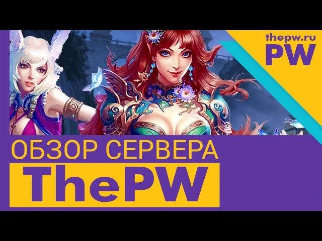Обзор ThePW 1.3.6 (Perfect World) ЧАСТЬ 1 — ВВЕДЕНИЕ