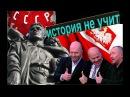 Польша приняла роковое решение снести все советские памятники. И новый скандал ...