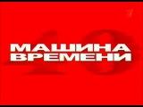 Машина Времени.40 (11 декабря 2009 года, Москва, спорткомплекс