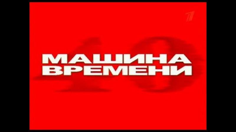 Машина Времени.40 (11 декабря 2009 года, Москва, спорткомплекс Олимпийский, полная версия)