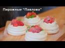 Торт Павлова пошаговый видео-рецепт