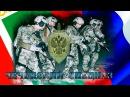 Chechen special forces Спецназ Чечни Россия