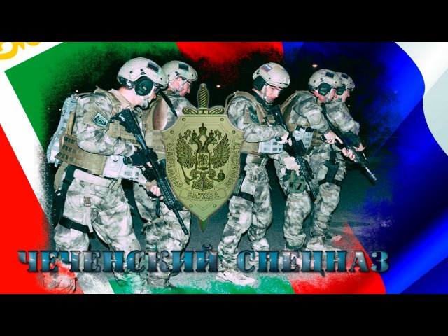 Chechen special forces | Спецназ Чечни - Россия