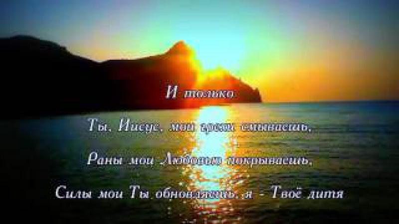 Лишь на Тебя я уповаю, Боже (Elvyra Bulatoviene)