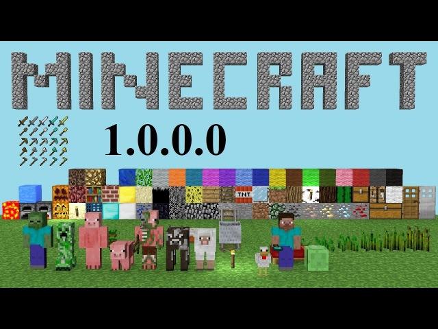 Вышла новая версия minecraft pe - 1.0.0.0