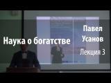 Лекция 3. Методология экономической теории Наука о богатстве Павел Усанов