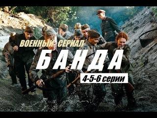 Военный сериал - БАНДА  4-5-6 серии. Офигенный фильм про Войну  на МИР КИНО 2016!