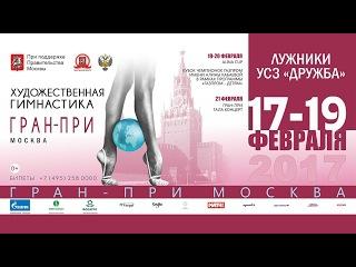 Гран-При Москва 2017 (19.02.2017)