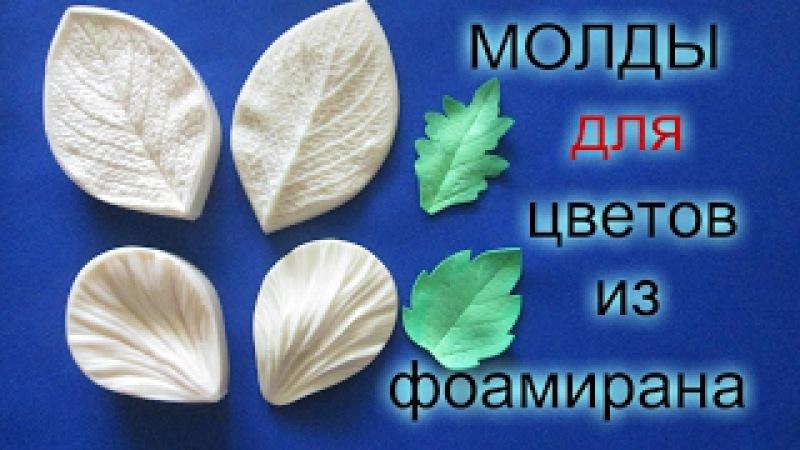 Молды для фоамирана / Обзор и применение молдов для цветов из ФОМА