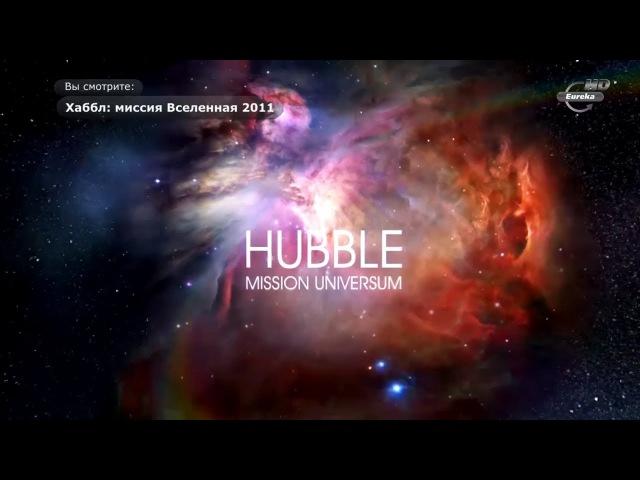 Хаббл Миссия Вселенная | Кометы. (Серия 2-13)