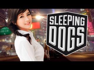 Sleeping Dogs Limited Edition прохождение
