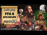 Бразилия в FFA 8 Civilization 6 | VI на божестве – let's play (4 серия)-