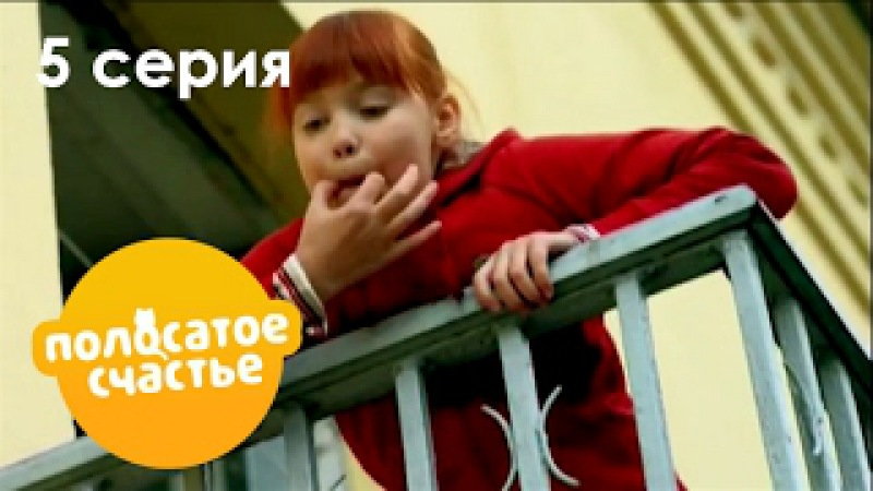 Полосатое счастье. 5 серия - Комедийный сериал - СТС сериалы