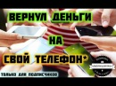 Вернул деньги на телефон ДЛЯ ПОДПИСЧИКОВ