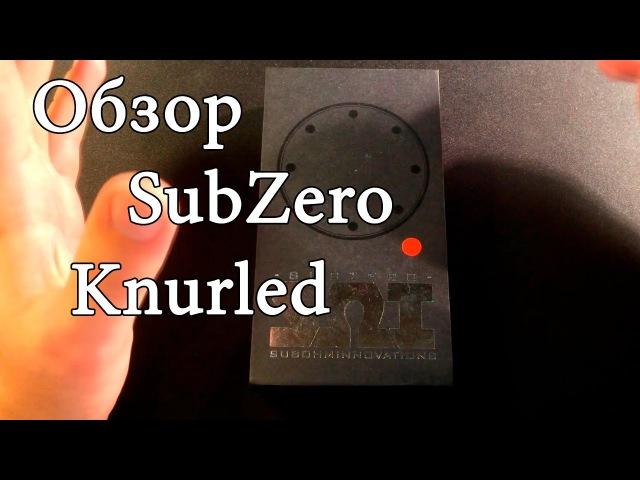 Обзор SubZero Knurled Клон/Clone BroDevice