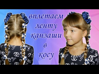 Как вплести ленту канзаши в косу?! / How to weave ribbon kanzashi in a braid?!