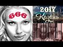 666 Новости АНТИХРИСТА: Электронный концлагерь в Казани 2017, Татарстан