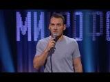 Программа Открытый микрофон 1 сезон  9 выпуск  — смотреть онлайн видео, бесплатно!