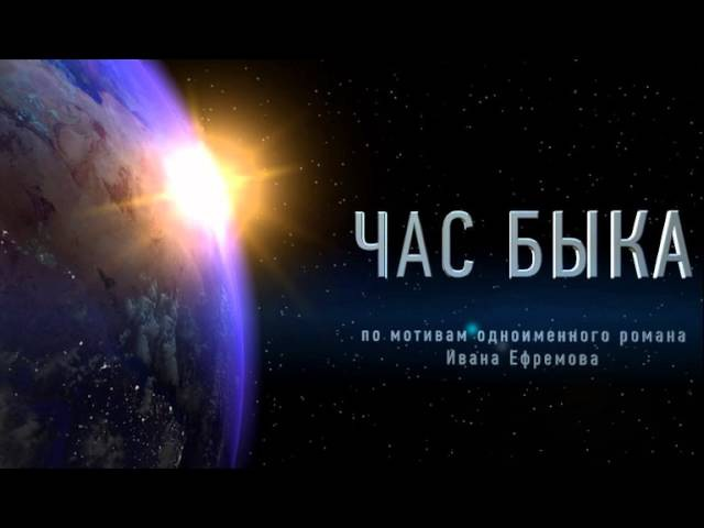 Час быка Иван Ефремов часть 1 из 2