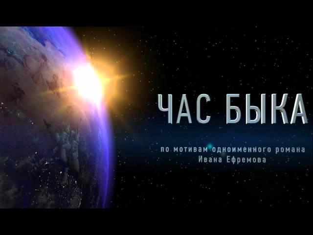 Час быка (Иван Ефремов) часть 2 из 2