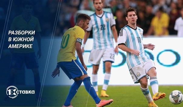 Футбол отборочные матчи 2018 южная америка