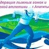 Лыжные гонки и лёгкая атлетика в г. Апатиты
