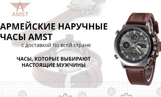 часы amst 3003 инструкция на русском pdf всего приобретать духи