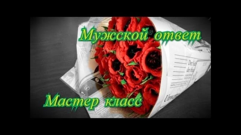 Букет из конфет Розы мужской ответ конкурс!