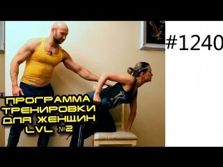 Программа тренировки для женщин и девушек LVL №2 для дома с гантелями
