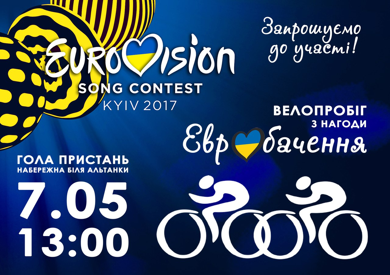 Голопристанців запрошують на велопробіг з нагоди Євробачення