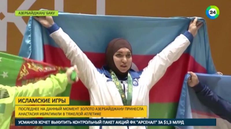 Азербайджанские спортсмены на Исламиаде пишут историю