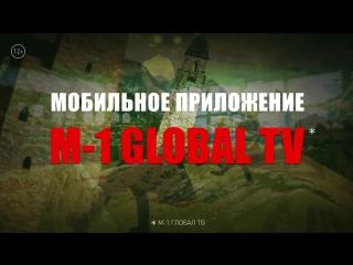 НЕ ПРОПУСТИ ТУРНИР M-1 CHALLENGE 81!