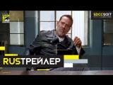 RUS | Трейлер: «Ходячие мертвецы» - 8 сезон / «The Walking Dead» - 8 season, 2017 | SDCC 2017