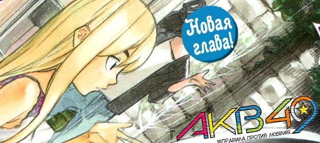 AKB49 - ПРАВИЛА ПРОТИВ ЛЮБВИ, 22 ТОМ, 194 ГЛАВА