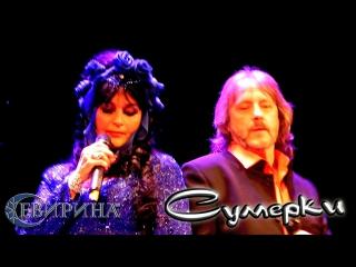 СЕВИРИНА и Владимир Дяденистов