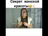 Секрет женской красоты от @lubyatinka