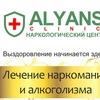 """Лечение наркомании и алкоголизма РЦ""""Альянс"""""""